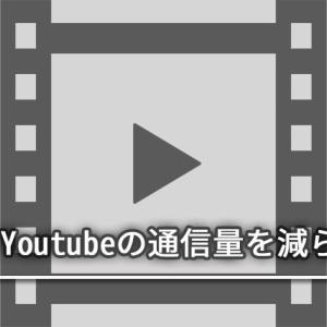 【YouTubeの通信量を抑えたい!】おすすめの3つの方法を紹介します