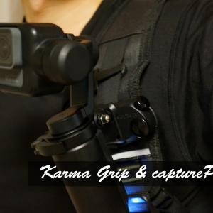 【Karma GripとGoProをリュックに固定】capturePOVとの組み合わせで撮影が快適になって最高だった!