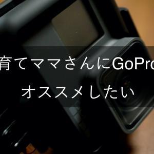 GoProが子育てママにおすすめのカメラである3つの理由