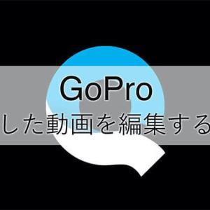【GoProにおすすめ動画編集ソフト】スマホやPCの編集ソフトについてまとめていきます