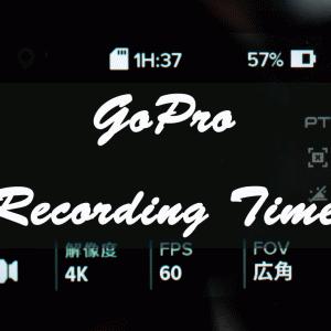 【GoProの録画時間まとめ】各モデルの撮影可能時間について紹介