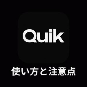 【GoProスマホアプリ】Quik(クイック)の使い方 詳しい操作方法を解説します!