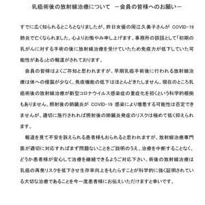 """""""岡江久美子さん訃報に〜がん患者が過度にコロナを恐れなくてもいい理由"""""""
