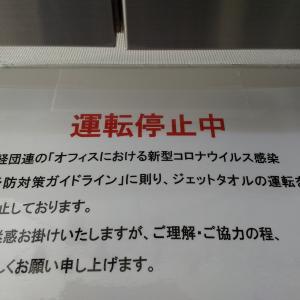 トイレのハンドドライヤー②(今ごろ運転停止に)