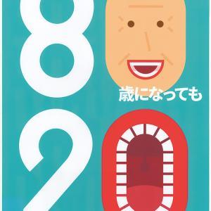 歯科医院で定期健診