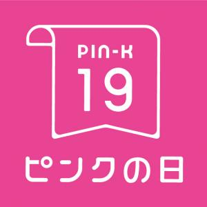 今日はバーゲンの日/ピンクの日
