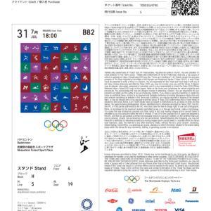 オリンピック観戦チケットの記念発行