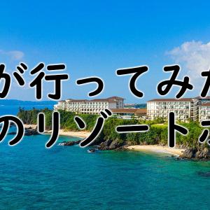 沖縄で泊まってみたいリゾートホテルを考えてみました