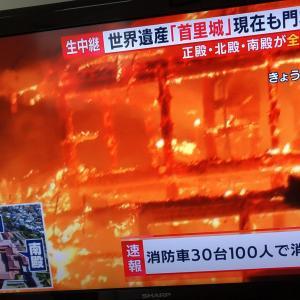 本当にショック。首里城火災