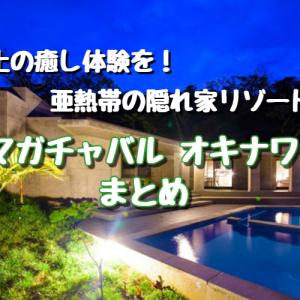 沖縄高級ホテルシリーズ☆マガチャバルオキナワまとめ