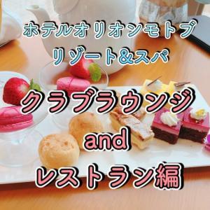ホテルオリオンモトブ リゾート&スパ☆クラブラウンジとレストランでの夕食