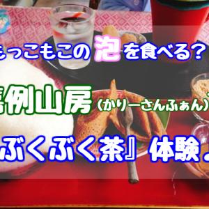 もっこもこ!沖縄の高級茶?ぶくぶく茶屋『嘉例山房』レビュー☆
