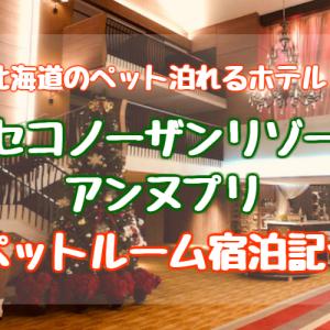 北海道のペット泊れるホテル♪ニセコノーザンリゾートアンヌプリ宿泊記☆