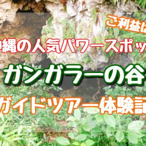 ガンガラーの谷ガイドツアー体験記☆沖縄で人気のパワースポットに行ってきました!