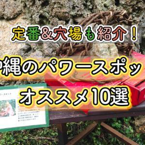 沖縄はパワースポットの宝庫!穴場スポットも含めておすすめを紹介!