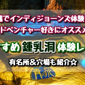 【玉泉洞&ケイブオキナワ(穴場)】沖縄のおすすめ鍾乳洞体験レポ