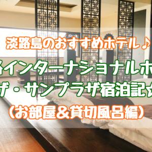 淡路インターナショナルホテル ザ・サンプラザ宿泊記☆特別フロア&貸切風呂