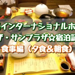 淡路インターナショナルホテル ザ・サンプラザの食事(朝食・夕食)ブログ☆口コミ評価は本当?