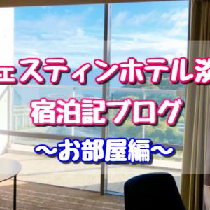 【ウェスティンホテル淡路】宿泊記ブログ☆お部屋編
