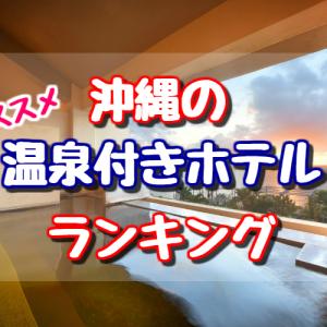 沖縄の【温泉付きホテル】をランキング形式で紹介!