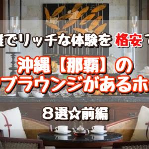 沖縄【那覇】のクラブラウンジがあるホテル8選!前編