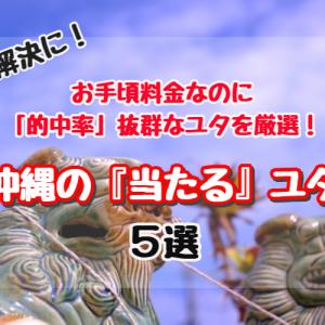 沖縄の【当たる】ユタ!鑑定料金が良心的なのに的中率抜群のユタ5選!