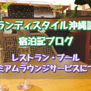 グランディスタイル沖縄【宿泊記ブログ】食事・ラウンジ・プール編