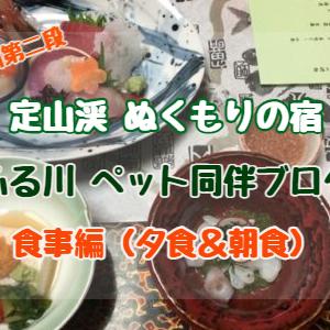 定山渓【ふる川】ペット同伴ブログ☆305号室(朝食・夕食編)