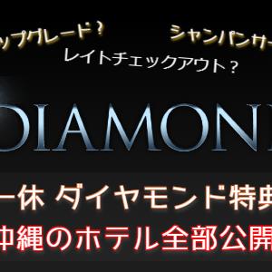 一休で沖縄へ!ダイヤモンド会員特典を全部公開☆