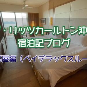 【リッツカールトン沖縄】宿泊記ブログ☆お部屋編(ベイデラックス)