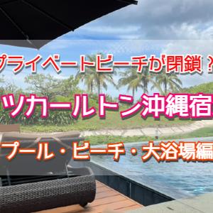 【リッツカールトン沖縄】宿泊記ブログ☆プール・ビーチ・大浴場について