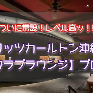 【リッツカールトン沖縄】宿泊記ブログ☆クラブラウンジ編