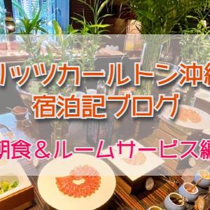 【リッツカールトン沖縄】宿泊記ブログ☆レストラン食事編