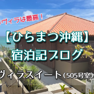 【ひらまつ沖縄】宿泊記ブログ☆ヴィラスイートレポ☆沖縄を自然を満喫!