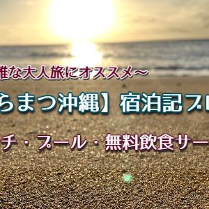 【ひらまつ沖縄】宿泊記ブログ☆プール・ビーチ&無料飲食サービスについて