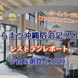 ひらまつ沖縄 宿泊記ブログ☆レストラン編(夕食&朝食)