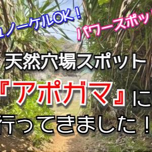 沖縄の穴場パワースポット【アポガマ】に行ってきました!