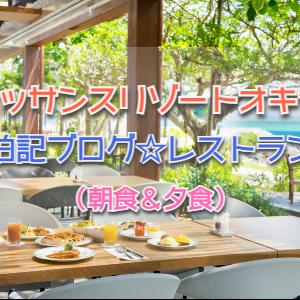 ルネッサンスリゾートオキナワ宿泊記ブログ☆レストラン編(朝食&夕食)