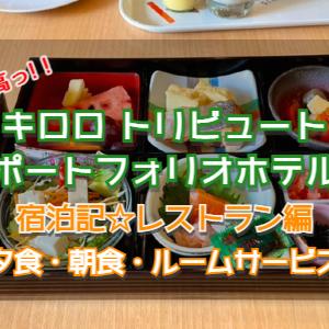 キロロトリビュートポートフォリオ宿泊記ブログ☆レストラン編(朝食・夕食・ルームサービス)
