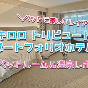 ペット料金無料♪キロロトリビュートポートフォリオ宿泊記ブログ☆ペットルーム&温泉レポ!