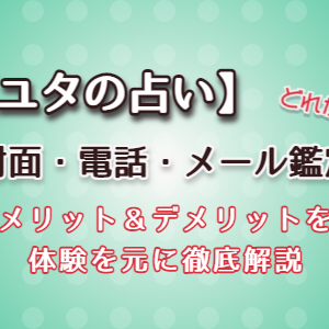 【沖縄ユタの占い】対面・電話・メールの違い☆メリット&デメリットを徹底解説