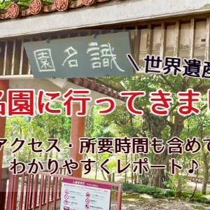 沖縄の世界遺産【識名園】に行ってきました☆所要時間や駐車場もチェック!