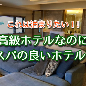 おねだん以上!高級感が満載なのにこの価格!沖縄でコスパが高いと思ったおすすめホテル3選