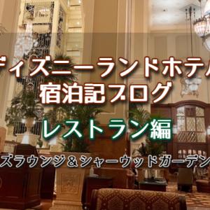 ディズニーランドホテルブログ(レストラン編)ドリーマーズラウンジ&シャーウッドガーデン