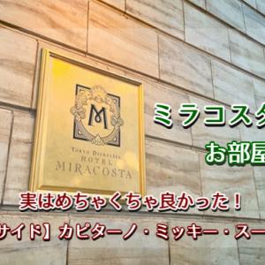 ミラコスタ宿泊記ブログ☆お部屋編☆トスカーナサイドでも十分素敵!