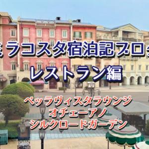 ミラコスタ宿泊記ブログ☆レストラン編(朝食&夕食)