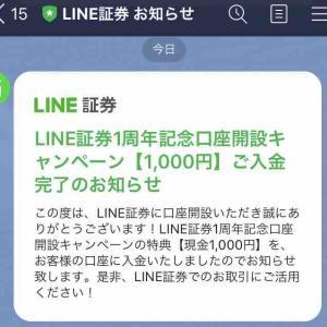 LINE証券12:お金もろた