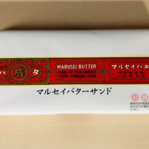 お土産でティータイム♩【六花亭バターサンド】