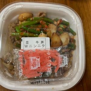 すき家のWニンニク牛丼食べた