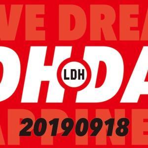 今年も  LDH DAY 918